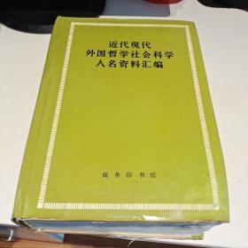 近代现代外国哲学社会科学人名资料汇编