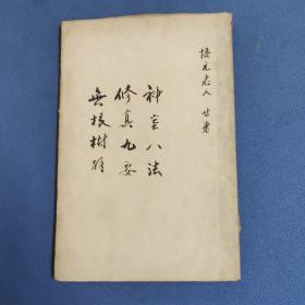 精印道书十二种:神室八法、修真九要、无根树解