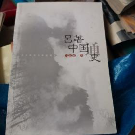吕著中国通史