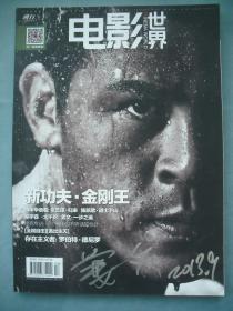 著名导演【姜文】签名本 《电影世界》