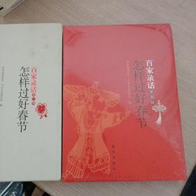 百家录话 : 怎样过好春节第二辑 和  第4辑【全新】
