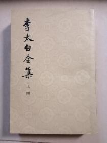 李太白全集(上册)