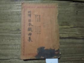 伪满出版:《对译日本戏曲集》
