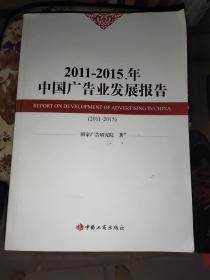 2011-2015年中国广告业发展报告