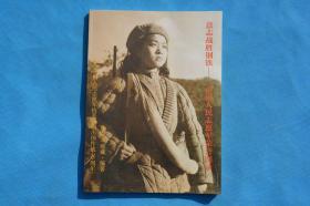 纪念中国人民志愿军抗美援朝出国作战70周年.意志战胜钢铁.红色收藏图录