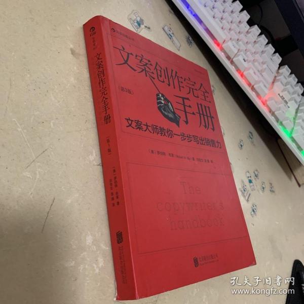文案创作完全手册