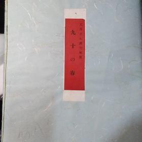 旧宣纸十张 纸里暗有印松树山水图