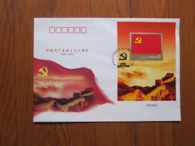 建党90周年 2011-16 中共产党成立九十周年小型张极限首日封