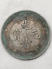 老银元。,。。。