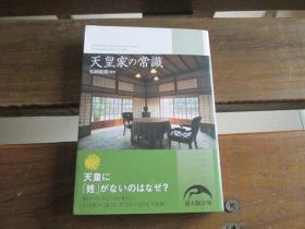 日文原版 天皇家の常识 (新人物文库)  松崎 敏弥64开