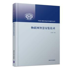 物联网智慧安监技术/中国计算机学会学术著作丛书