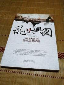 乱世兴国:寻找失落的儒商道德秘籍