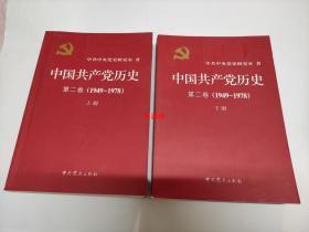 中国共产党历史(第二卷(1949-1978)
