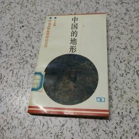 中国的地形——中国自然地理知识丛书