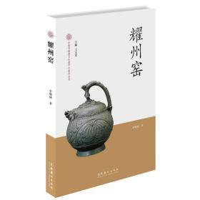 耀州窑中国非物质文化遗产代表作丛书