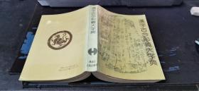 汉字古今形义大字典  大32开本  包邮挂费