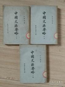 中国文法要略(上中下卷三卷合售)