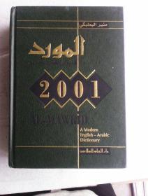 Al-Mawrid: A Modern English-Arabic Dictionary 2001      现代英语阿拉伯语词典     精装巨厚  印刷精美   后附英语谚语、人名对照专题