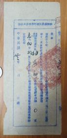 民国时期余姚县成立农民银行临时股票收据,。