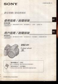 SONY数码照相机.使用指南、故障排除、用户指南DSC-H1