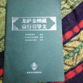 龙萨金钢藏前行引导文