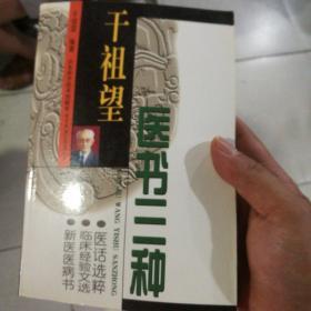 干祖望医书三种