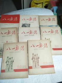八一杂志1959年(1.9.10.11.12.20.22.23)8本合售  品看图