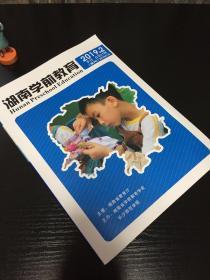 湖南学前教育2019.2