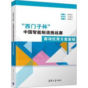 """""""西门子杯""""中国智能制造挑战赛:赛项优秀方案集锦"""