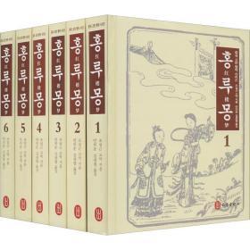 中国古典名著系列:红楼梦(朝鲜文,套装共6册)