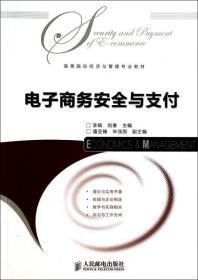 正版 电子商务安全与支付(高等院校经济与管理专业教材)李飒//刘春9787115341457人民邮电 书籍
