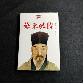 苏东坡传 20世纪四大传记  经典图文版 中国古代诗人