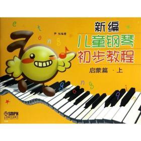 新编儿童钢琴初步教程 启蒙篇.上 尹松 上海音乐出版社 正版书籍