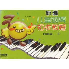 新编儿童钢琴初步教程 启蒙篇.下 尹松 上海音乐出版社 正版书籍