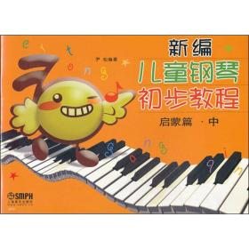 新编儿童钢琴初步教程 启蒙篇.中 尹松 上海音乐出版社 正版书籍