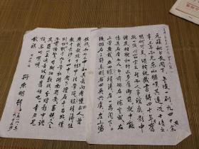符东明 毛笔信札2页(致李元簇)