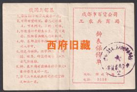1970年,成都解放中路成都市百货公司工农兵商场钟表保修单,最高指示版本