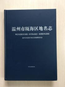 温州市瓯海区地名志