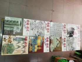 收藏 拍卖8本