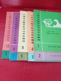 小学作文整体教学优秀教案选(1~10)共10册