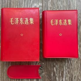 毛泽东选集1971年塑料盒装