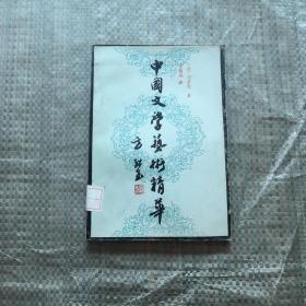 中国文学艺术精华【馆藏