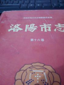 洛阳市志.第十六卷.牡丹志
