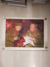宣传画:我们最敬爱的伟大领袖毛主席和他的新密战友林彪同志在一起