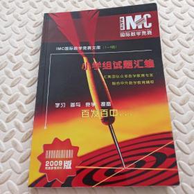 IMC国际数学竞赛文库(1——4届)小学组试题汇编【2009版竞赛参考资料】
