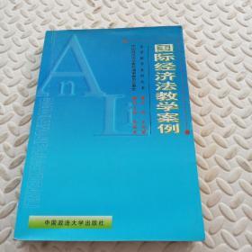 国际经济法教学案例——法学教学案例丛书