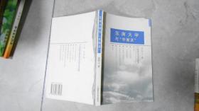 """东南大学与""""学衡派""""(作者签名赠书) 040329"""
