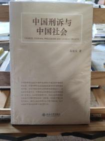 中国刑诉与中国社会