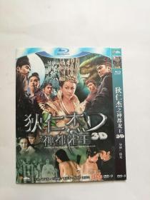 狄仁杰之神都龙王 DVD