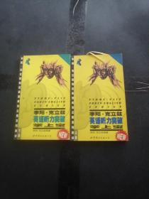 李阳·克立兹英语听力突破掌上宝(共两册